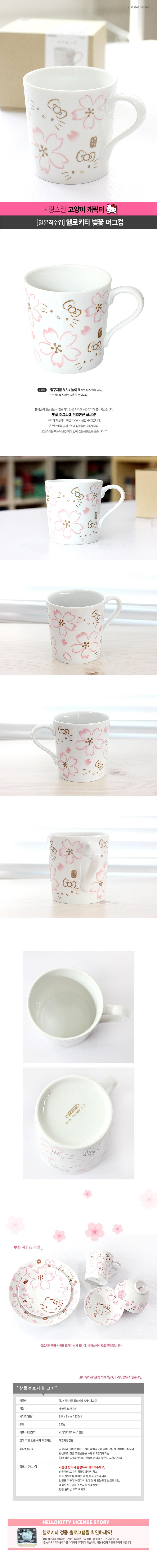 일본직수입 헬로키티 벚꽃 머그컵 - 스케이터, 15,500원, 머그컵, 패턴머그