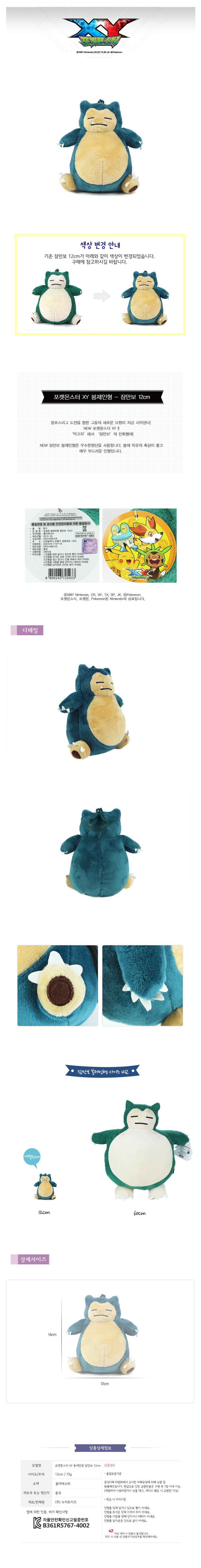 포켓몬스터 XY 봉제인형 - 잠만보 12cm 가방고리 - 베리샵, 6,500원, 캐릭터인형, 포켓몬스터