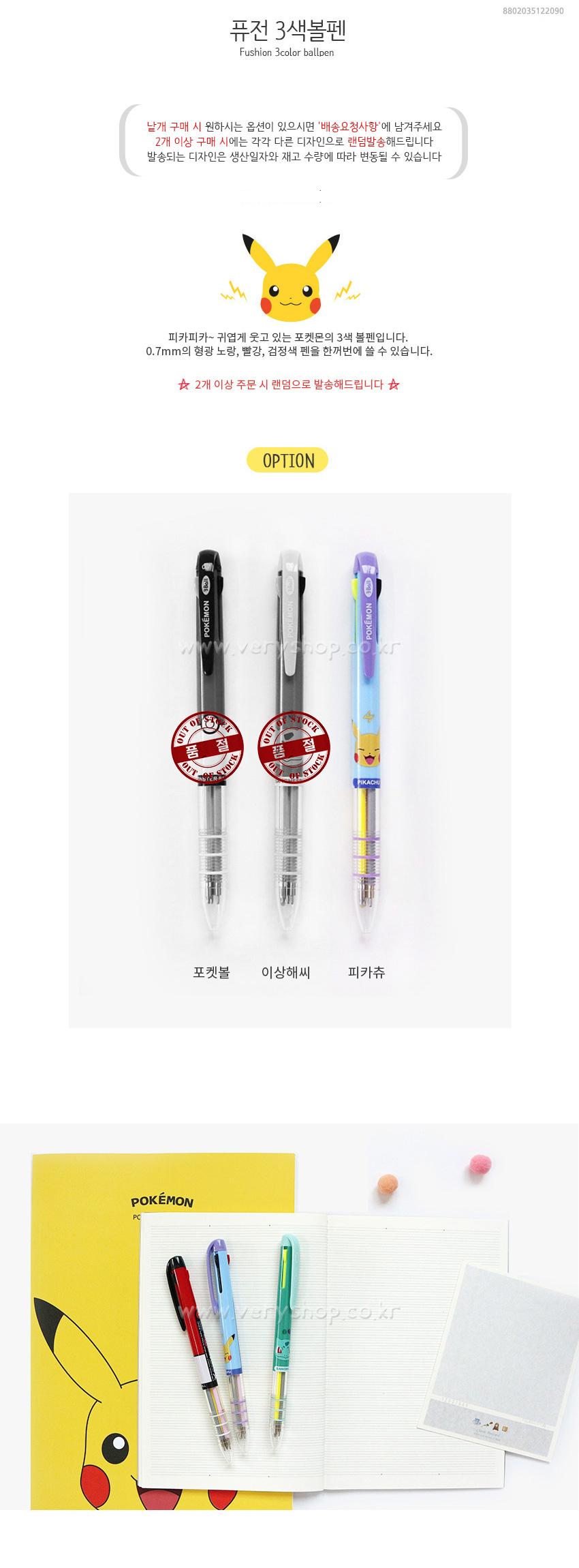포켓몬 퓨전 3색 볼펜 (랜덤발송) - 베리샵, 2,500원, 볼펜, 캐릭터 볼펜