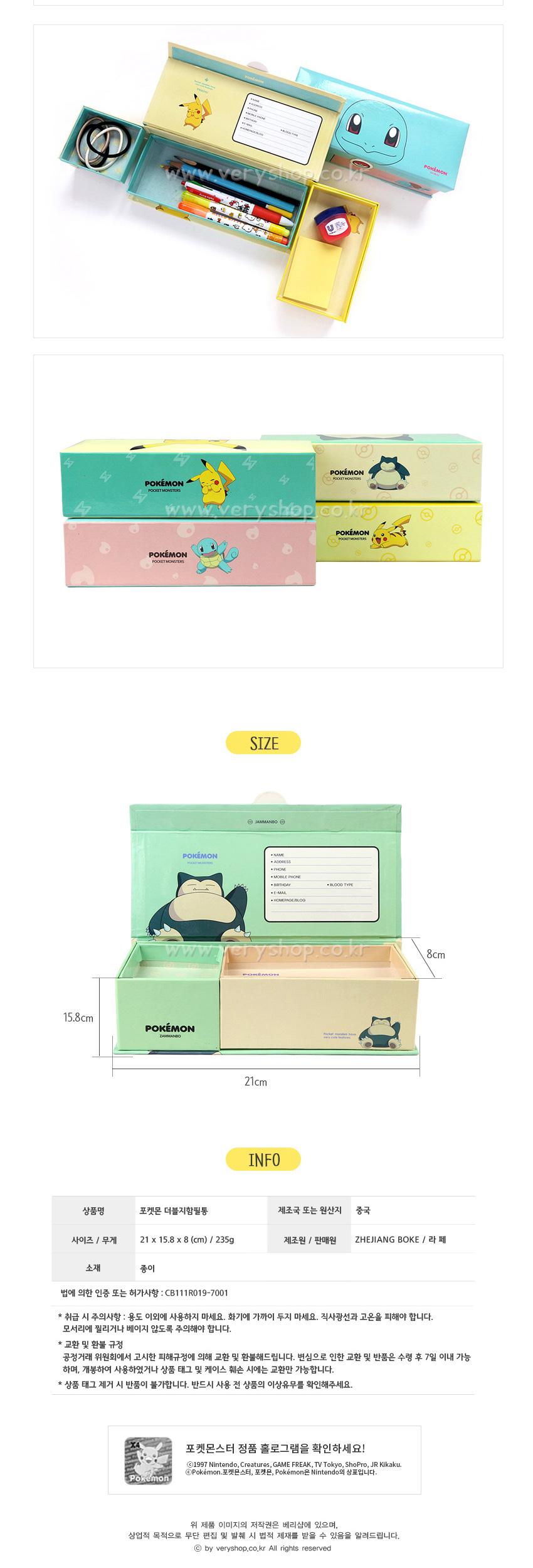 포켓몬 더블 지함 필통 - 베리샵, 5,000원, 지함/우드필통, 캐릭터