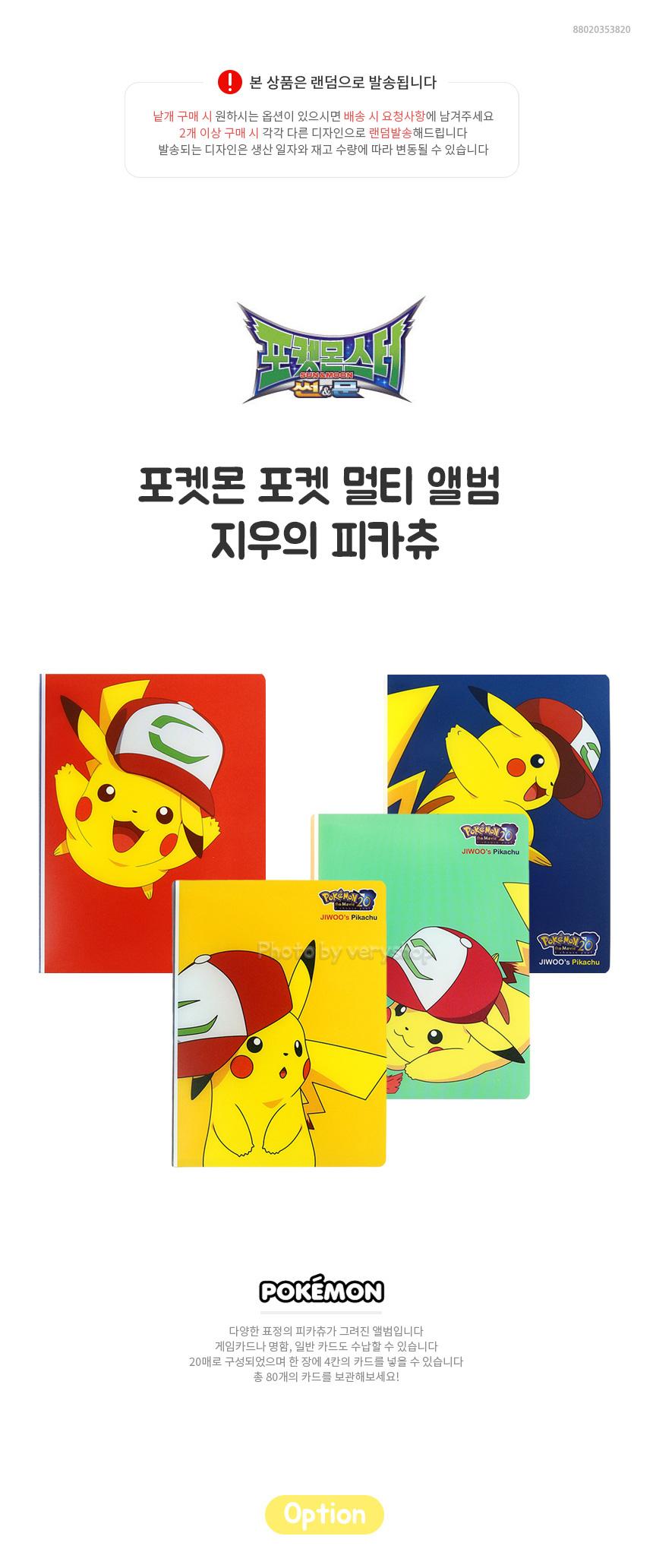 포켓몬 포켓 멀티 앨범 (랜덤발송) 지우의피카츄 - 베리샵, 3,500원, 포켓앨범, 캐릭터