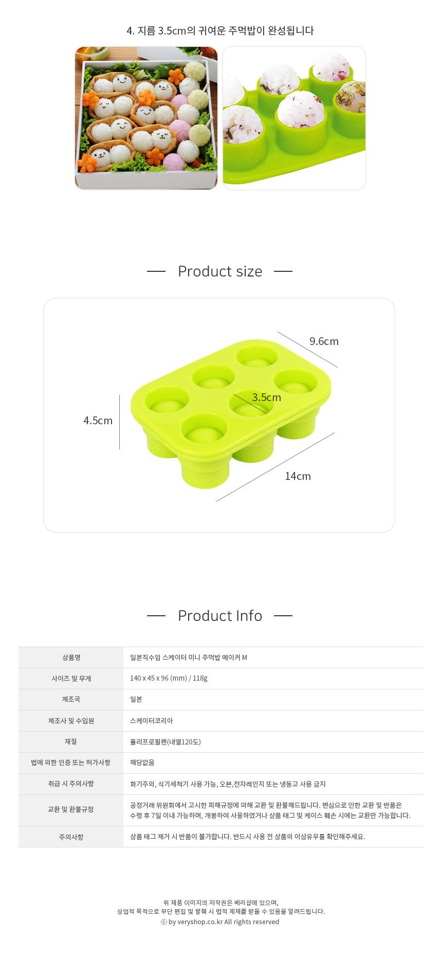 스케이터 미니 주먹밥 메이커 (M) - 스케이터, 5,000원, 조리도구, 김밥/주먹밥틀