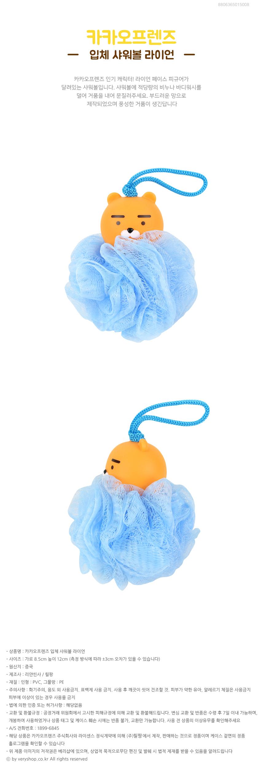 카카오프렌즈 입체 샤워볼 라이언 - 베리샵, 6,000원, 세안/목욕, 샤워볼/때타올