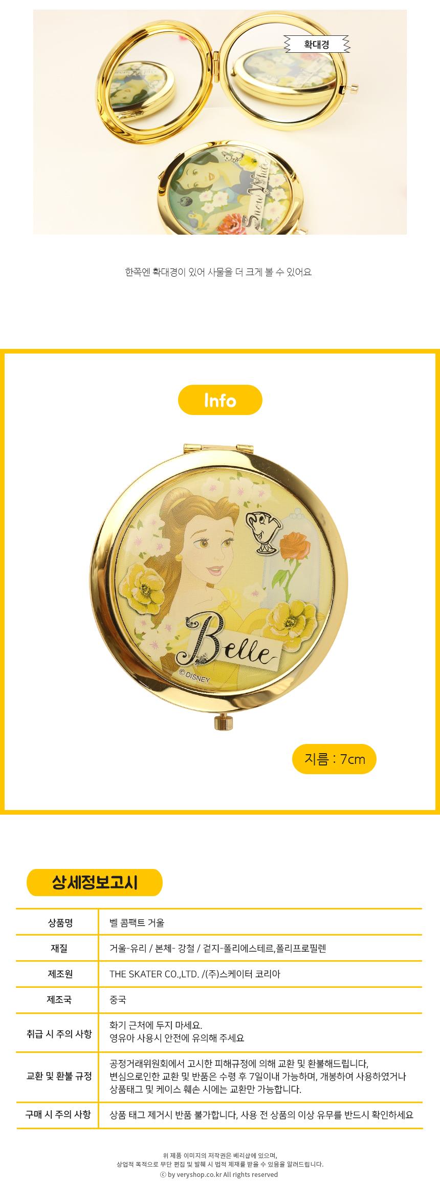 미녀와야수 벨 콤팩트 거울 - 스케이터, 13,000원, 도구, 거울