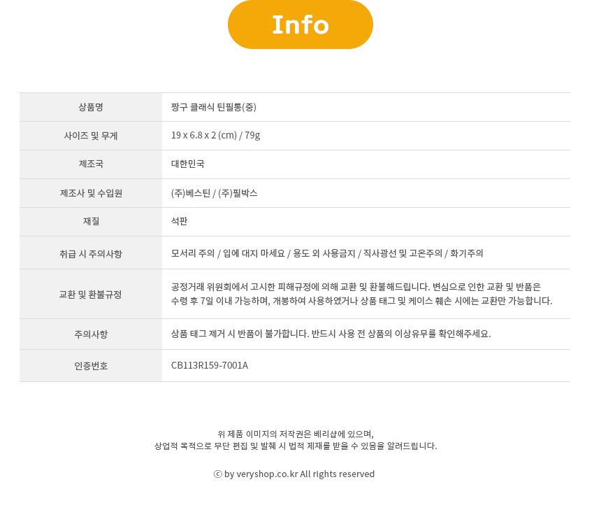 짱구는 못말려 클래식 틴 필통 (중) - 베리샵, 3,000원, 자석/틴필통, 캐릭터