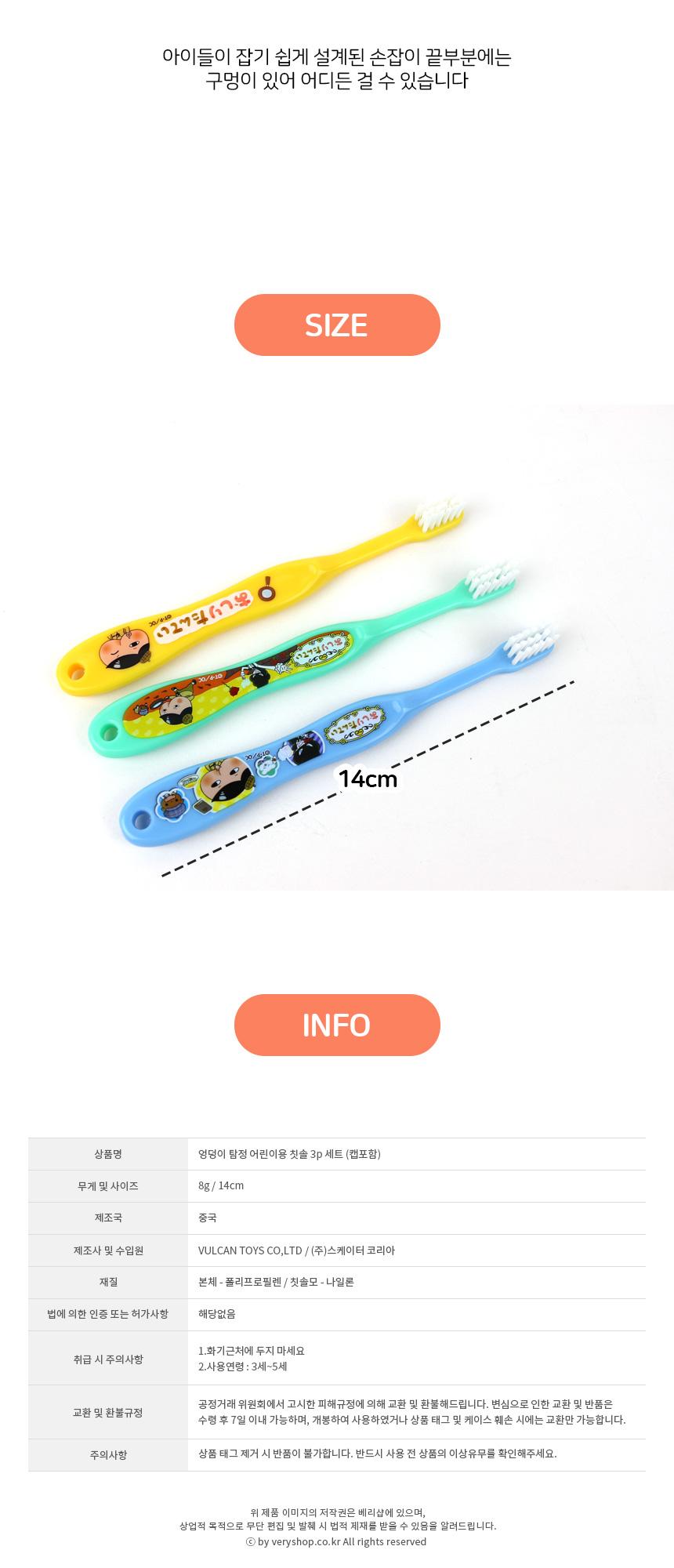 엉덩이탐정 어린이용 칫솔 3P 세트 - 스케이터, 7,000원, 양치, 칫솔/치실