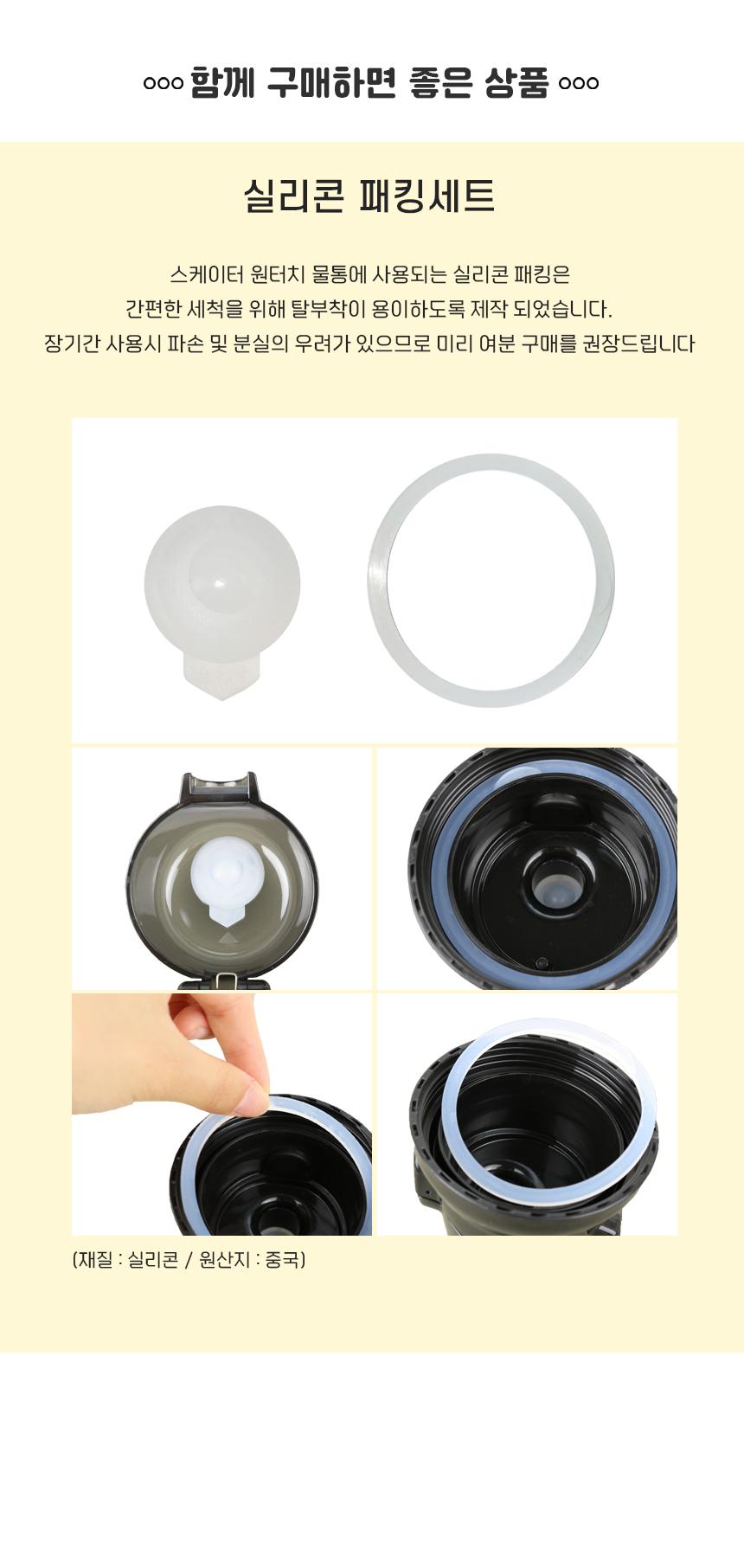 엉덩이탐정 원터치 물통 480ml - 베리샵, 19,800원, 보틀/텀블러, 보틀