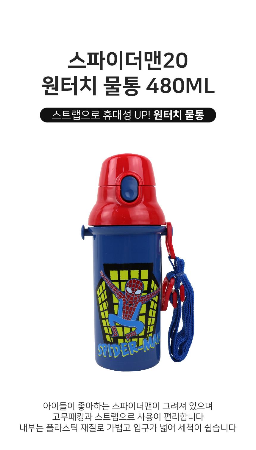 스파이더맨 20 원터치 물통 480ml - 스케이터, 19,800원, 보틀/텀블러, 보틀